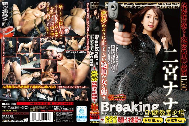 [Dogma合集] - DXBB-006 - 第一集 - Breaking Acme~偽密偵残酷イキ地獄~ 二宮ナナ-gif