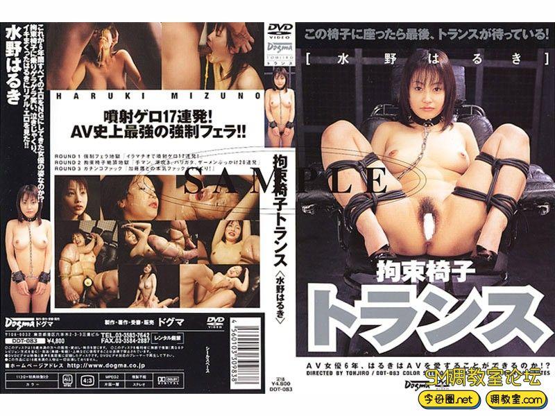 [Dogma合集] - DDT-083 - 拘束椅子トランス 水野はるき-gif