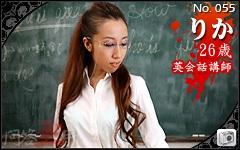 工藤りか 26歳 ビジネススクール英会話講師-封面