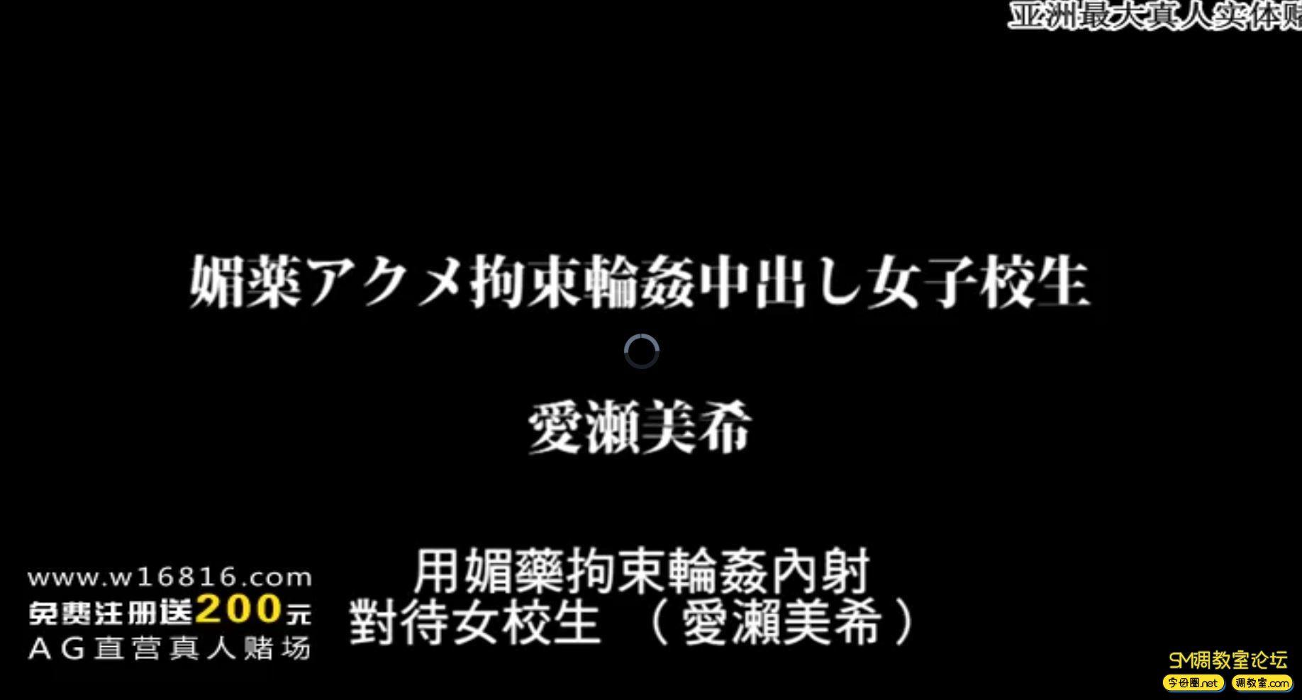 ♥ XRW-342 媚药高潮拘束轮姦中出肏翻学生妹 爱濑美希【29:55】 ...