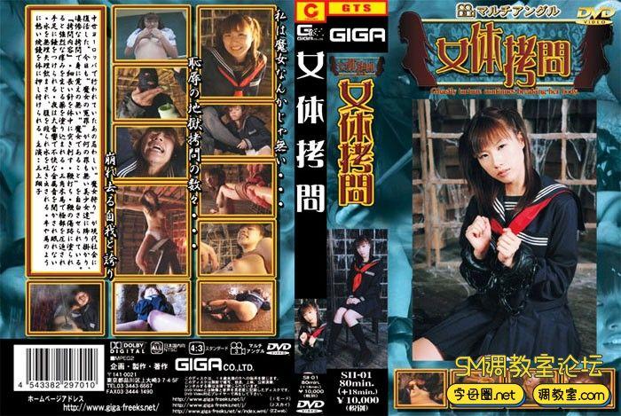 SII-01 - Female body torture three xiang son - 女体拷問 三上翔子SM调教圈论坛VIP[SM精品片源每日更新]SII-01-gif