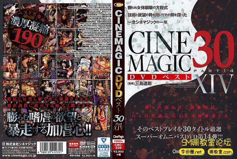 CMC-235 - Cinemagic DVD精选30 PartXIV - Cinemagic DVDベスト30 PartXIVSM调教所论坛VIP[SM精品片源每日更新]CMC-235-gif