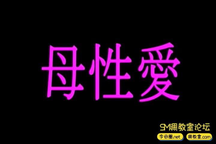 DDB-232 - 淫语妈妈青山葵 - 淫語ママ 青山葵SM调教所论坛VIP[Dogma系列SM合集]DDB-232-视频截图8
