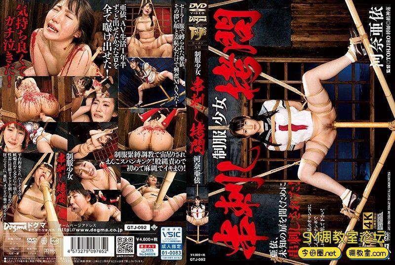 GTJ-092 - Uniform girl string thorn し torture river nai ayi - 制服少女 串刺し拷問 河奈亜依SM调教圈论坛VIP[SM精品片源每日更新]GTJ-092-gif