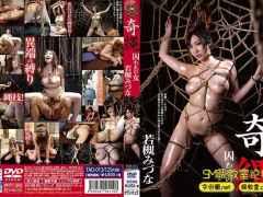 [360TAD-013] 奇绳 囚われの女